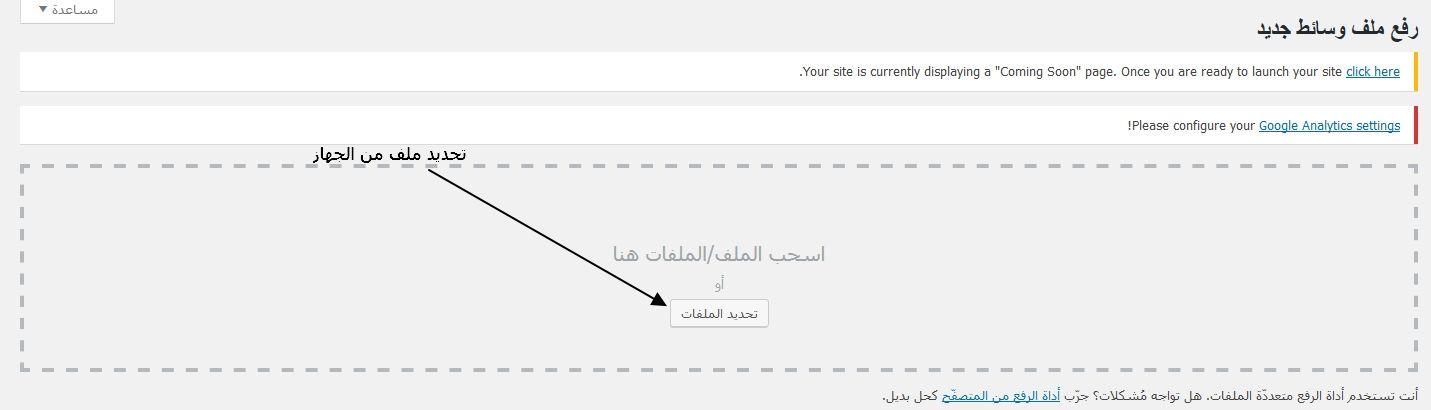 رفع الوسائط في الووردبريس يتيح لك الووردبريس إمكانية إضافة جميع أنواع ملفات الوسائط مثل مقاطع الفيديو والصور والتسجيلات الصوتية وغيرها Wordpress Line Chart