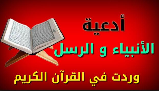 أدعية الأنبياء في القرآن أروع الأدعية النبوية