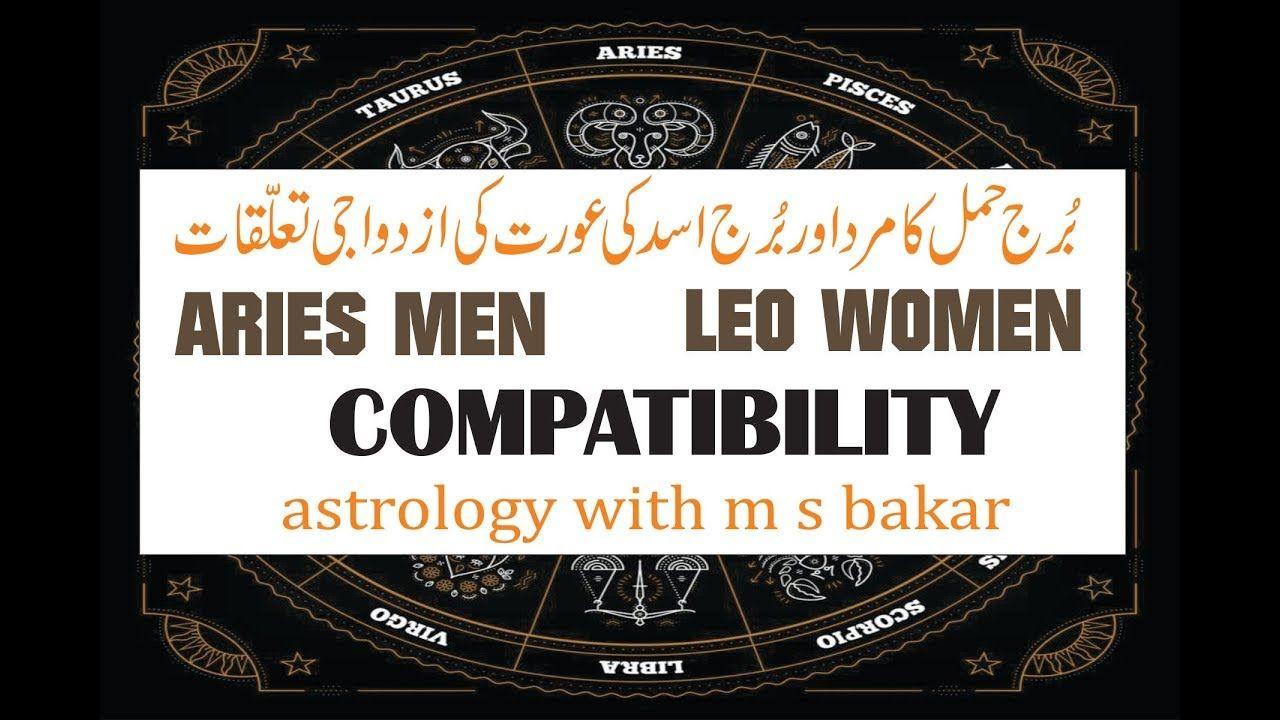 ARIES VS LEO Love & Anger Compatibility URDU/HINDI Leo