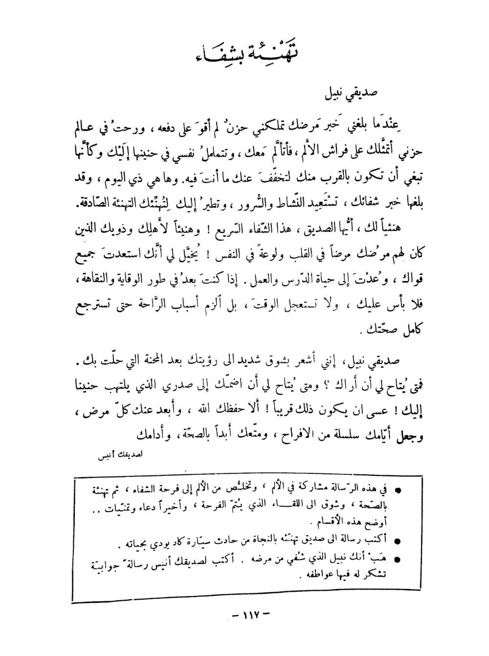 الجديد في الإنشاء العربي تأليف حن ا الفاخوري الجزء الخامس Free Download Borrow And Streaming Internet Archive Texts Writing Internet Archive