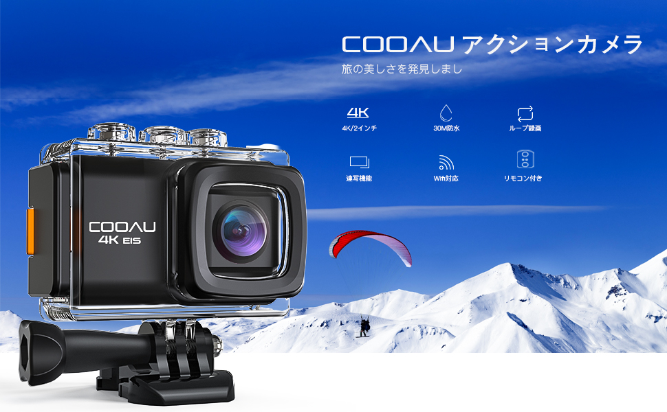 Amazon 進化版 Cooau アクションカメラ 手振れ補正 4k 2000万画素 Wifi搭載 外部マイク対応 170度広角レンズ 40m防水 リモコン付き 改良1200mahバッテリー2個 水中カメラ アクセサリー多数 専用ケース付き ウェアラブルカメラ 水中カメラ 防犯カメラ カメラ