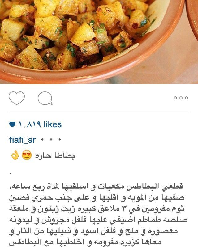 بطاطس حرة Vegetables Sweet Potato Food