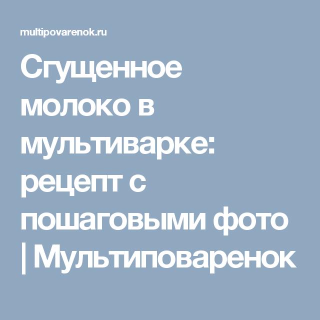 Сгущенное молоко в мультиварке: рецепт с пошаговыми фото   Мультиповаренок