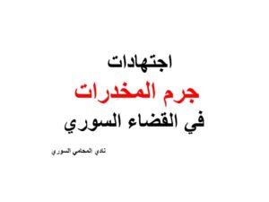 اجتهادات جرم المخدرات في القضاء السوري نادي المحامي السوري Arabic Calligraphy