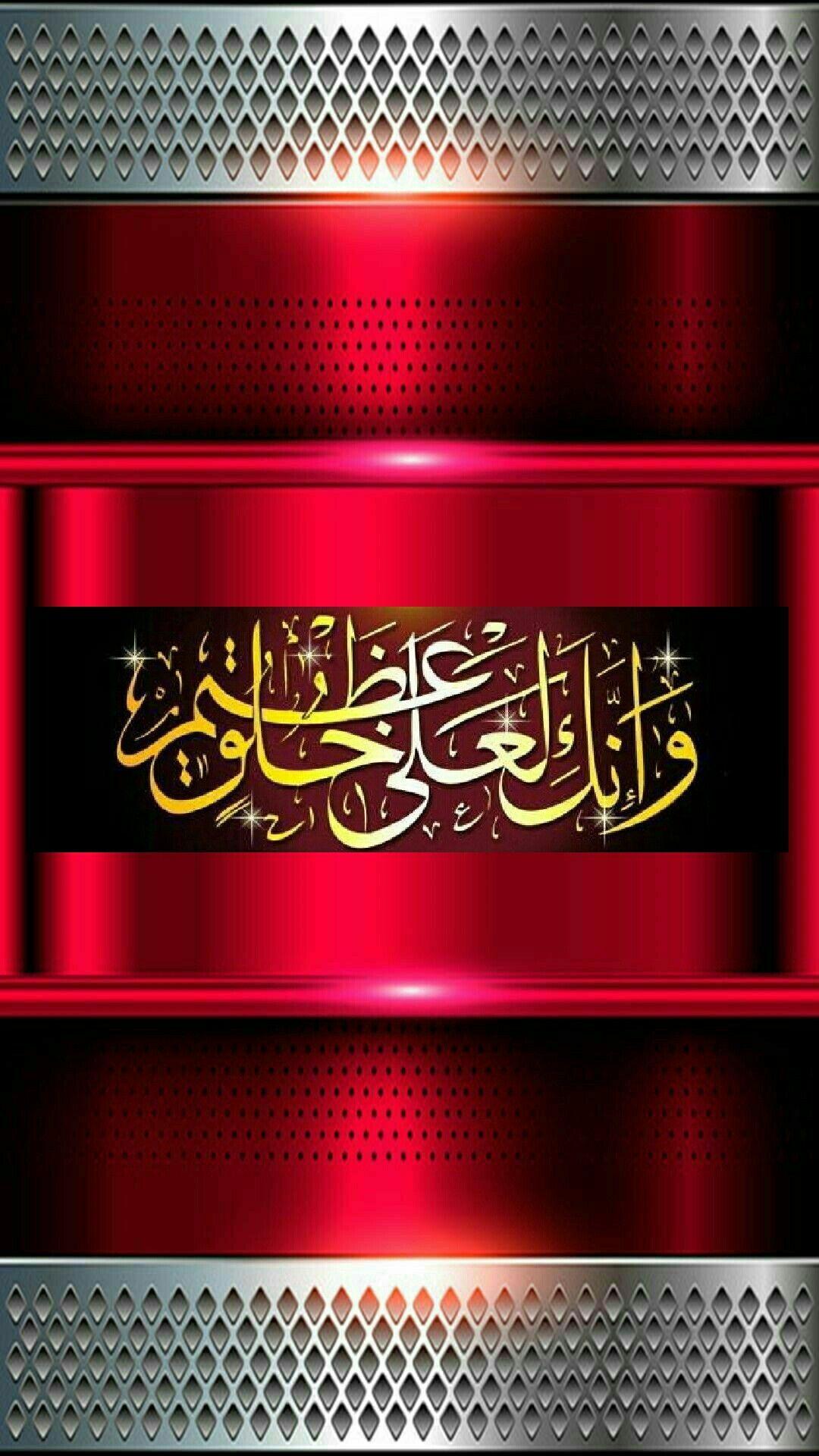 انك لعلى خلق عظيم Artis Kaligrafi Islam