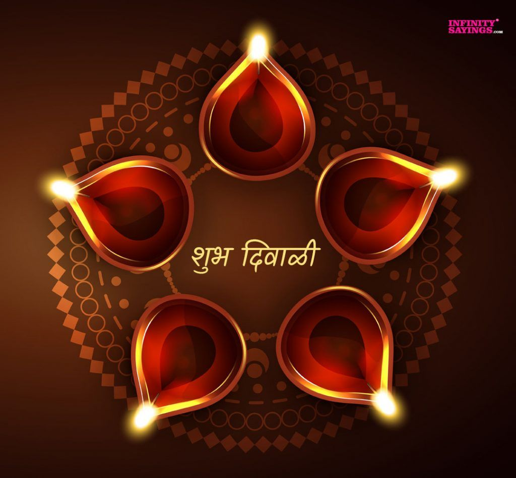 Subh Diwali Marathi Messages Wishes Greetings Cards Download Free