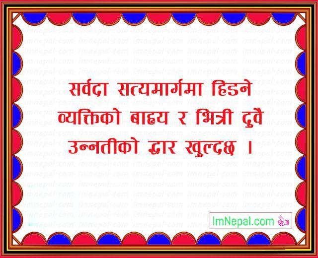 Nepali Famous Quotes Sayings Ukhan Bhanai Image truth ...
