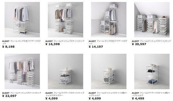 Ikeaの人気製品 アルゴート の組み立て方法 引き出し4段タイプとハンガータイプを購入 アルゴート インテリア 収納 引き出し