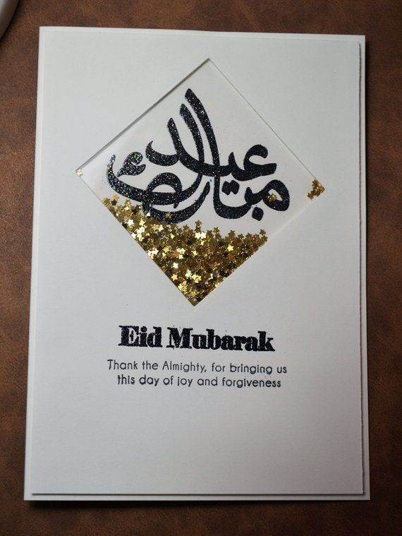 handmade shaker eid mubarak card eid decoration eid gift