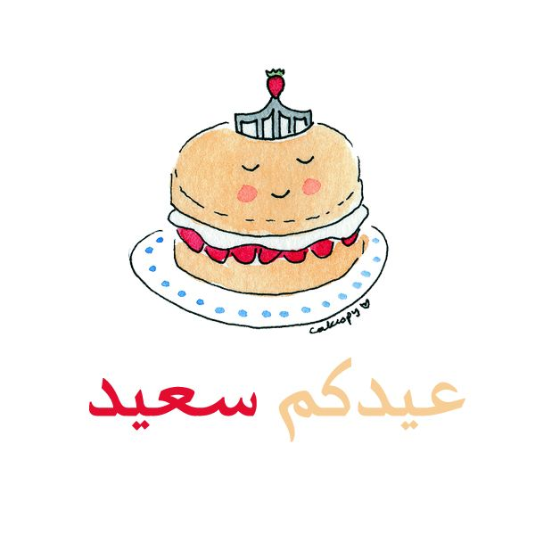 Pin By Lulu Yousef On ثيمات للعيد Eid Stickers Eid Crafts Eid Gifts