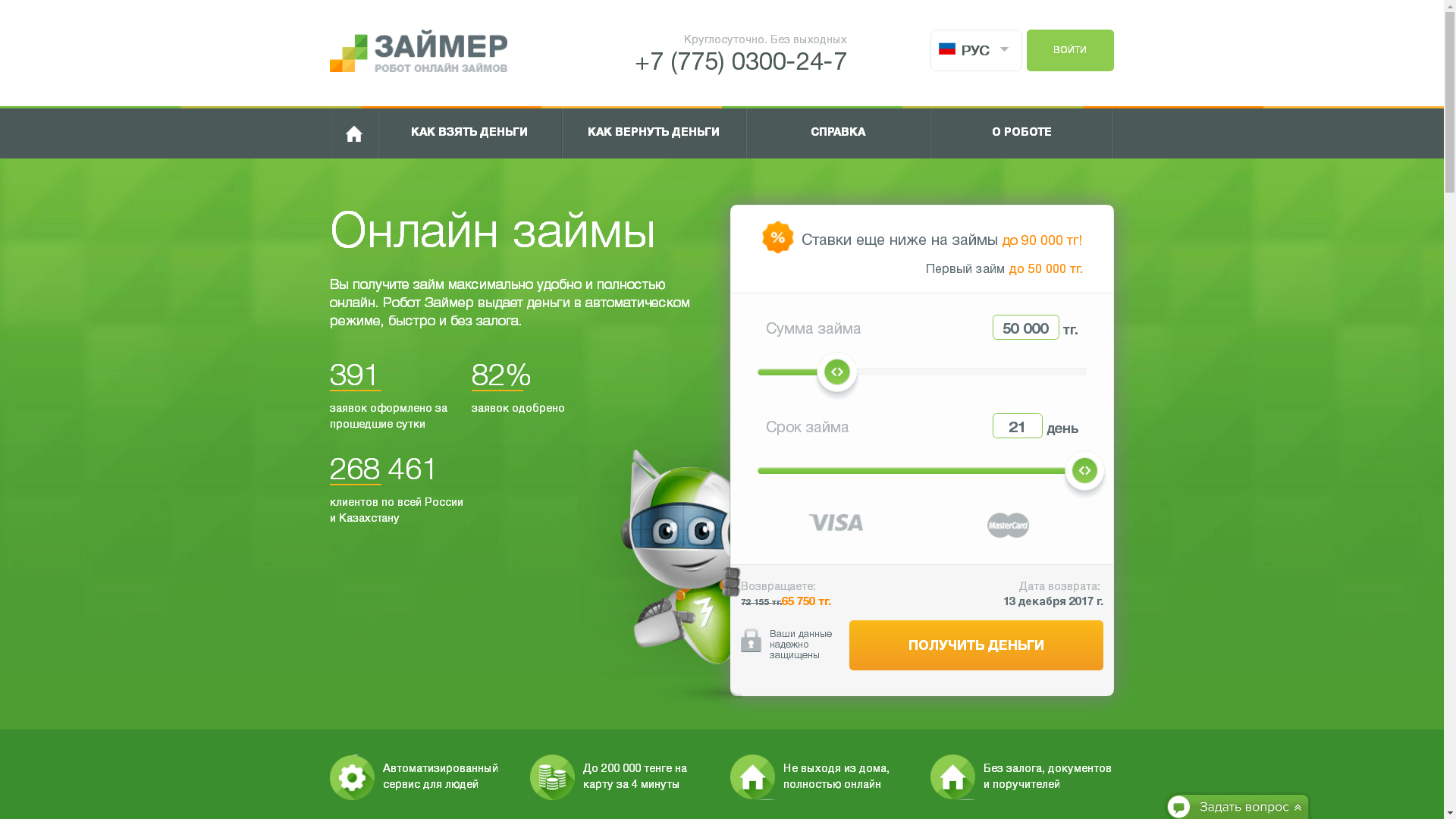 Займер онлайн займ в казахстане