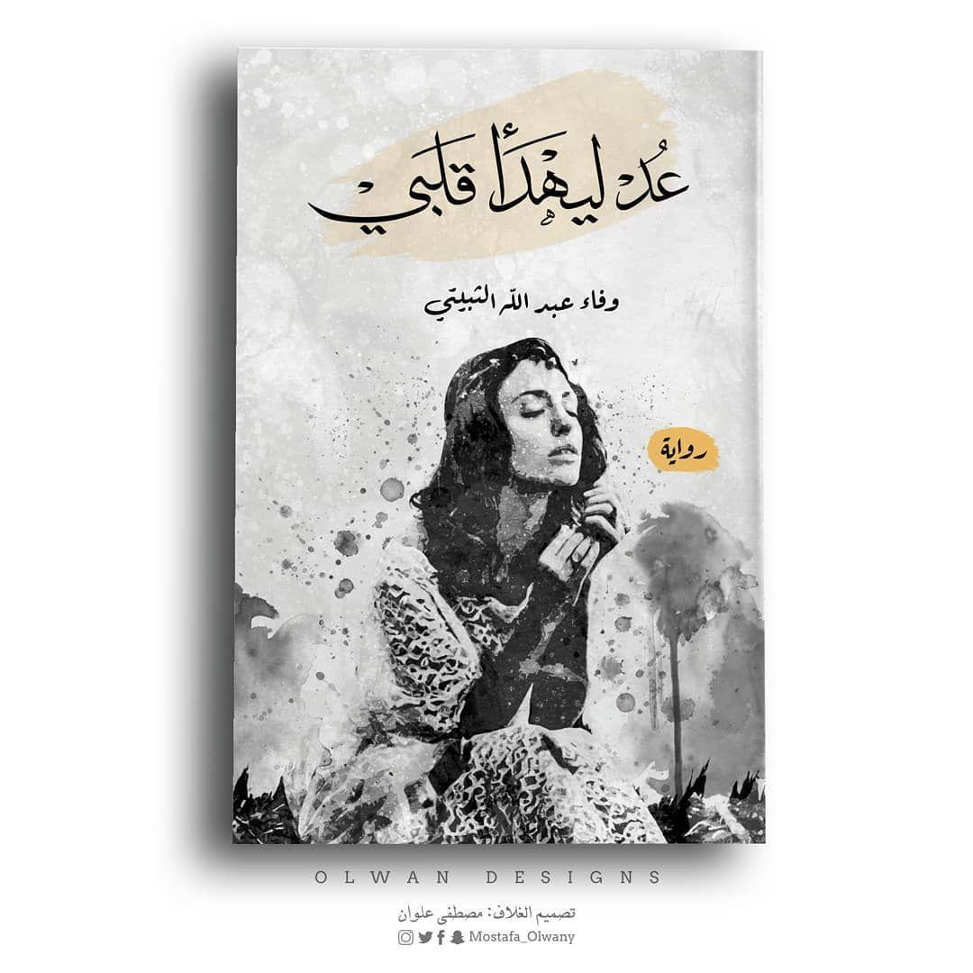 Pin By Moj Design On تتت Book Cover Design Books