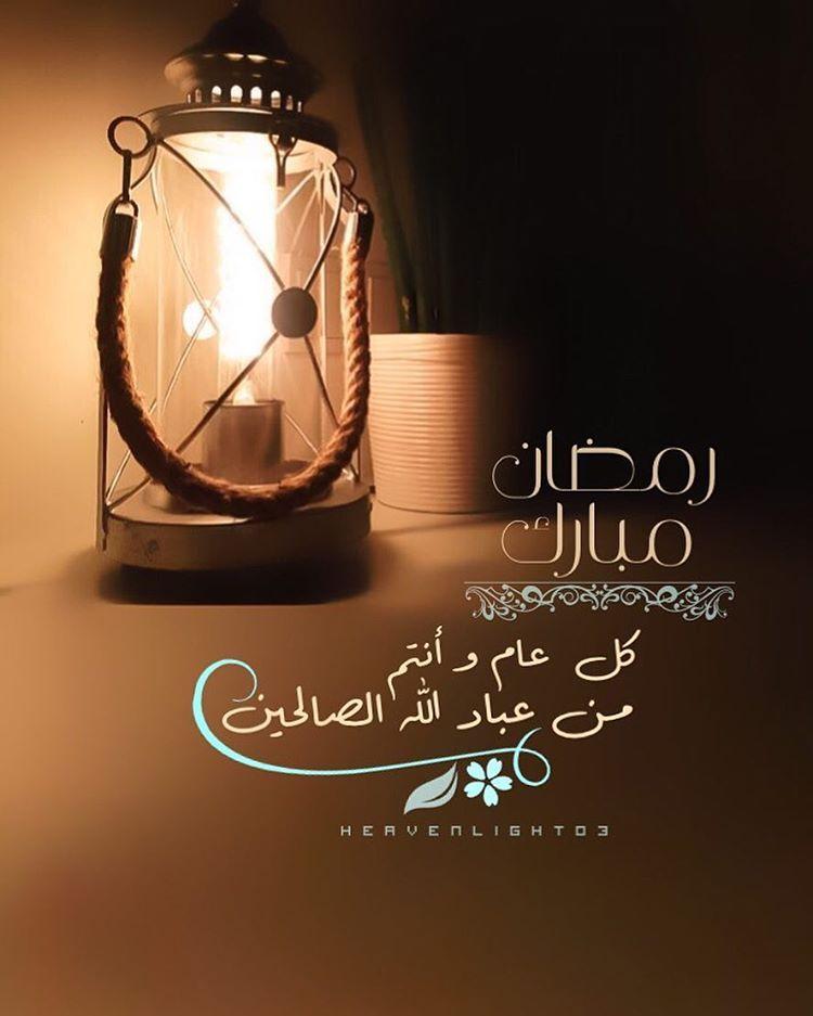 487 Likes 21 Comments Um Rakan Heavenlight03 On Instagram رمضان مبارك كل عام و أنتم من عباد ا Ramadan Cards Ramadan Greetings Ramadan Kareem