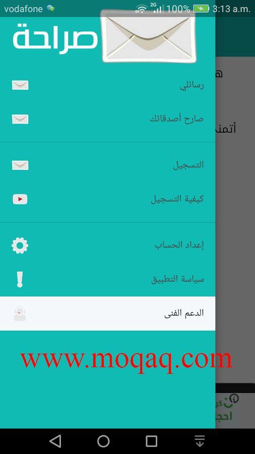 برنامج مصارحة الاصدقاء 2019 Sarahah اخر اصدار للاندرويد برامج موقعك Messages App Pie Chart