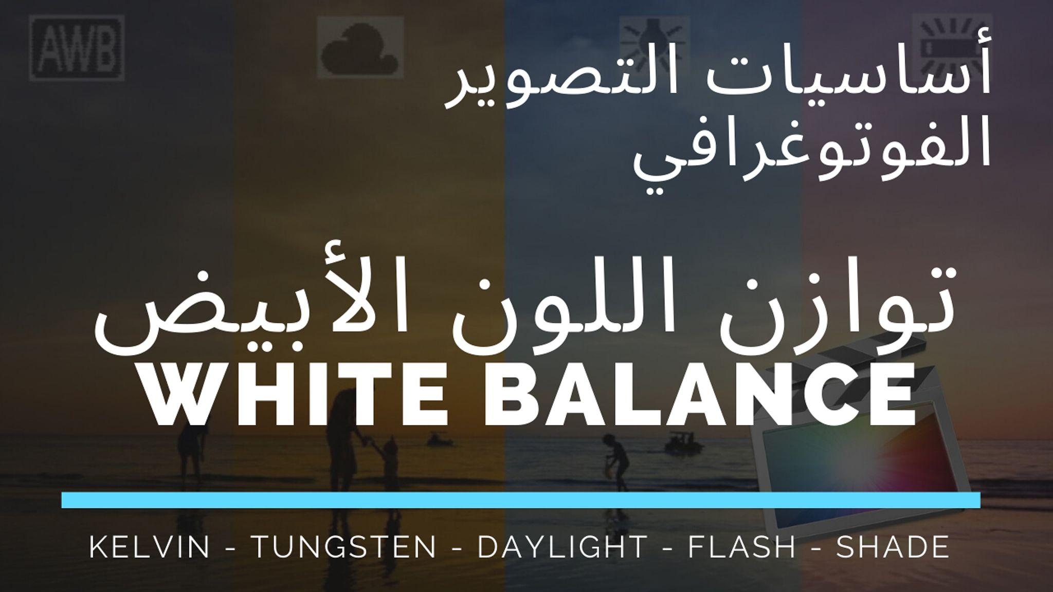 توازن اللون الابيض Photography Basics Learning Photography Photography Tutorials