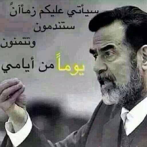 ضاع العراق من بعدكضاع العراق من بعدك Baghdad Iraq Iraq Flag Saddam Hussein