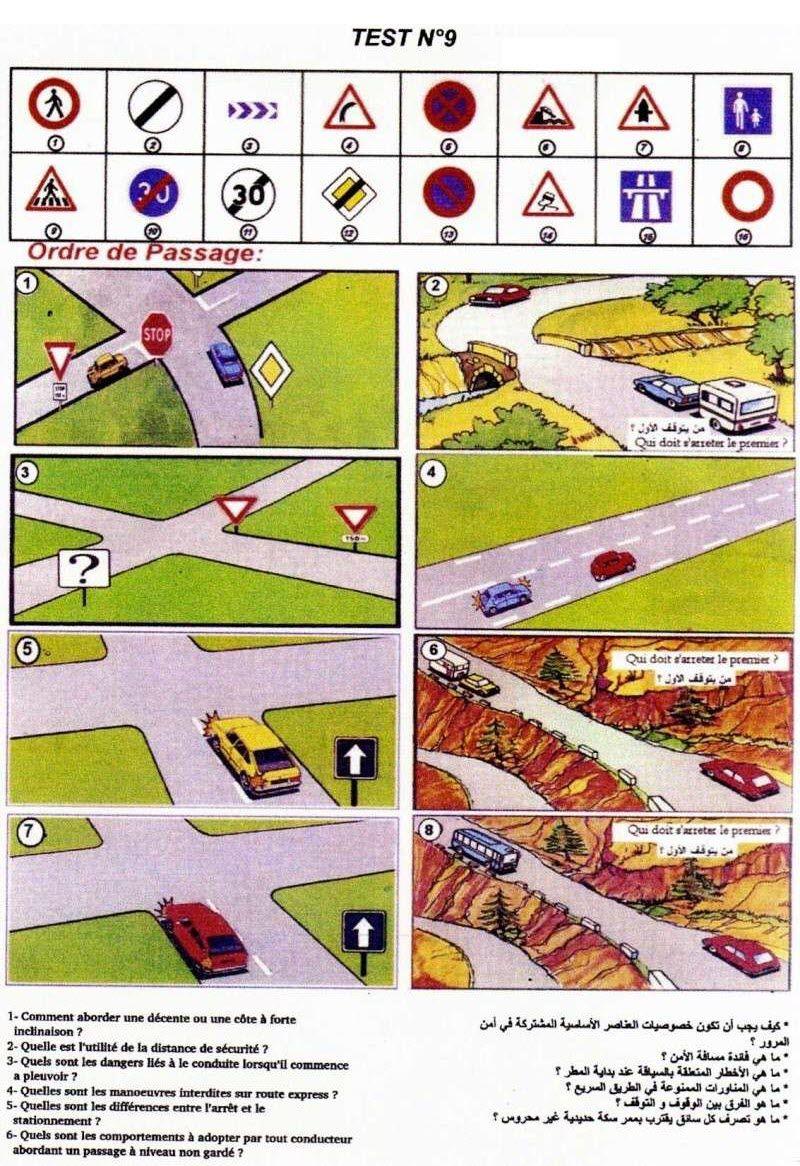 كتاب امتحان رخصة السياقة الصفحة 9 Kids Rugs Coding Rugs