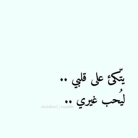 Desertrose So True ولدي يتكئ على قلبي ليحب غيري Morning Quotes Quotes Arabic