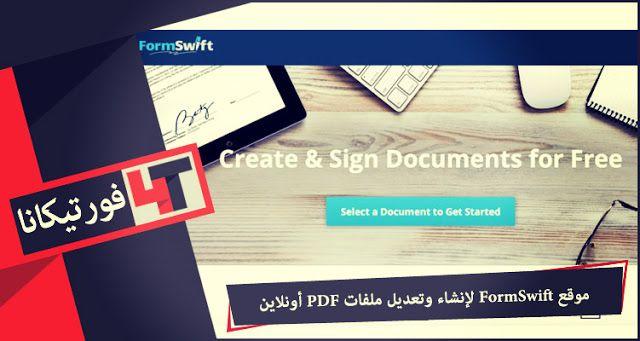 موقع FormSwift لإنشاء وتعديل ملفات PDF أونلاين