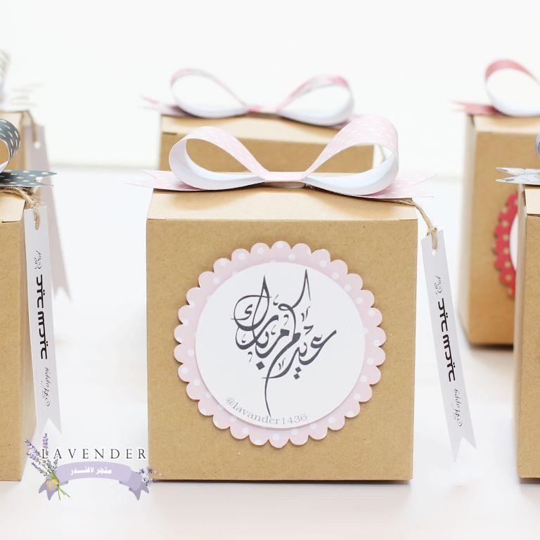 Pin By Danan On My Saves Eid Gifts Eid Favours Eid Mubark