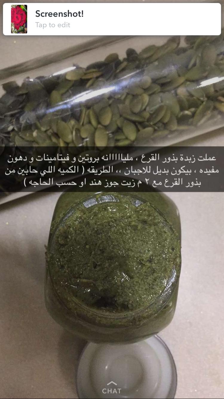 زبدة حبوب القرع Cookout Food Healthy Gluten Free Recipes Arabic Food
