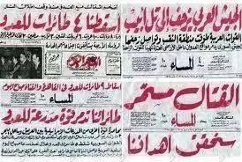 الجيش العربى يزحف إلى تل أبيب Egypt History Egyptian History Egyptian Newspaper
