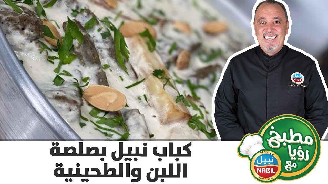 مطبخ رؤيا مع نبيل كباب نبيل بصلصة اللبن والطحينيه Youtube In 2020 Fish