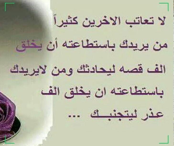 الحقيقه المره Words Worth Arabic Quotes Arabic Words