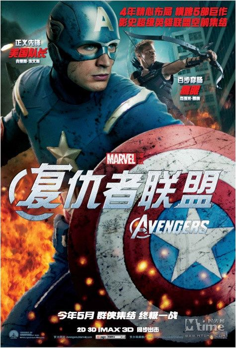 Avengers in China poster    Avengers Chinese name: 复仇者联盟  chinafilmbiz.wordpress.com