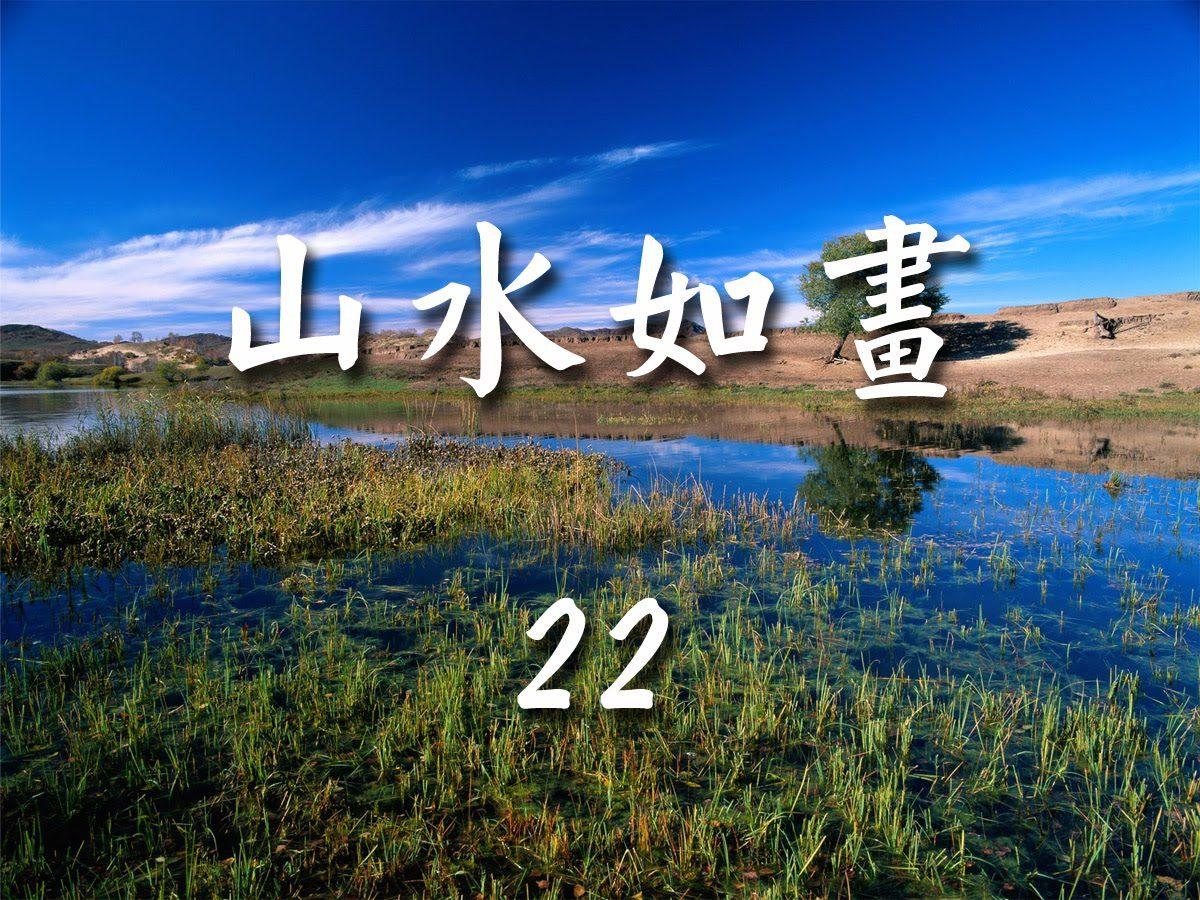 山水如畫22《國語老歌》恰恰舞曲