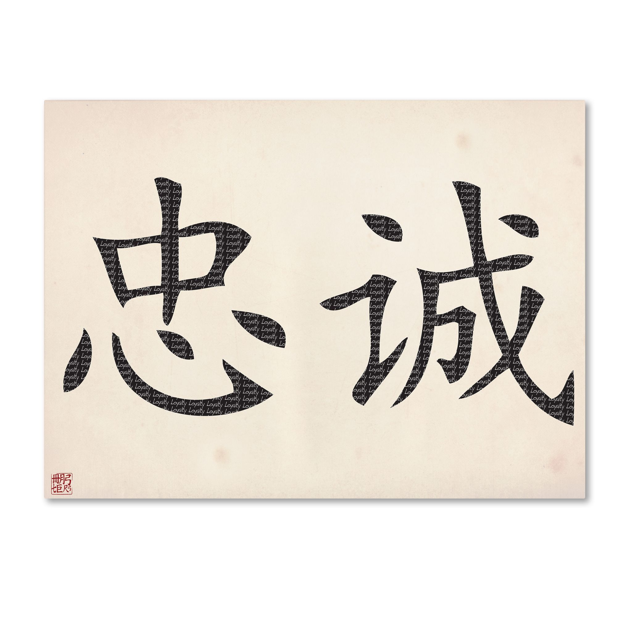 Loyalty horizontal white wall art products pinterest online shop chinese symbol for loyalty postcard created by taichichuantees biocorpaavc Image collections