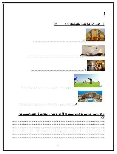اللغة العربية ورقة عمل في المدينة لغير الناطقين بها للصف الرابع Classroom Writing Classroom Writing