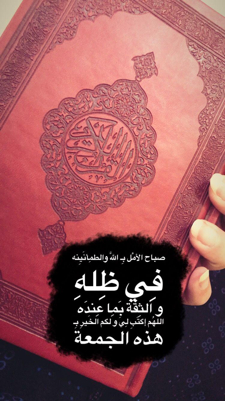 قال ﷺ من قرأ سورة الكهف يوم الجمعة أضاء له من النور ما بين الج م عتين يوم الجمعه Movie Posters Poster