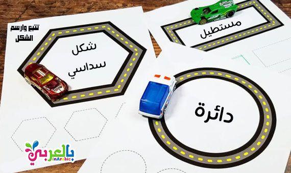 نشاط رسومات الاشكال الهندسيه للاطفال لعبة تتبع الشكل بالسيارة جاهزة للطباعة Free Printable Worksheets Pdf Books Reading Printable Worksheets