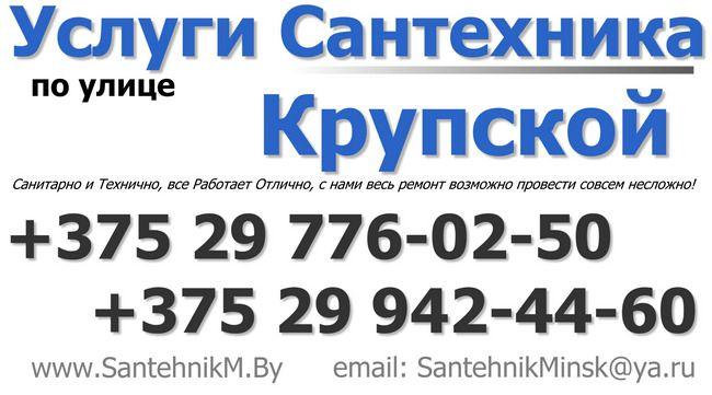 Вызвать Сантехника по улице Крупской в Минске в 2020 г ...
