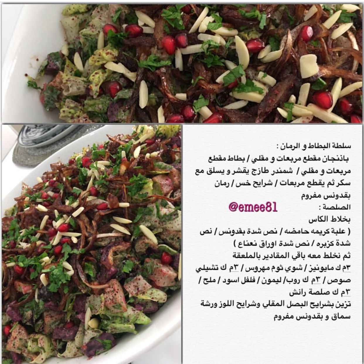 سلطة البطاط والباذنجان بدبس الرمان Cooking Recipes Salad Recipes Food Recipies