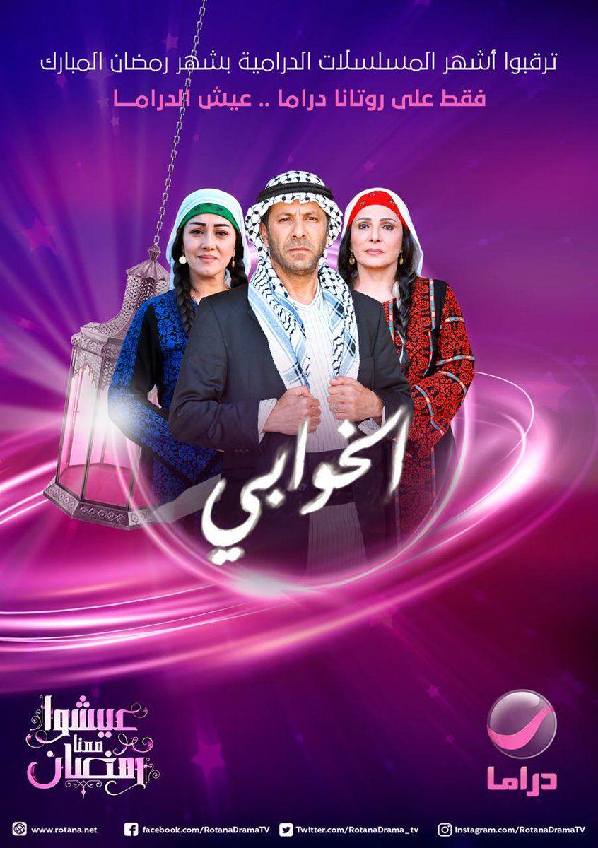 موعد وتوقيت عرض مسلسل الخوابي على قناة روتانا دراما رمضان 2020 Linn Movie Posters Movies