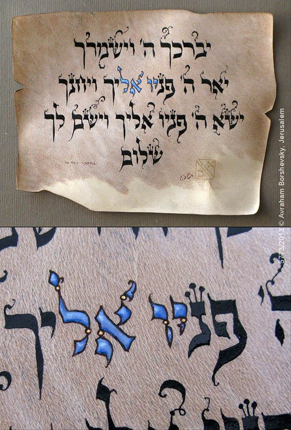 Hebrew calligraphy hebrew calligraphy pinterest Hebrew calligraphy art