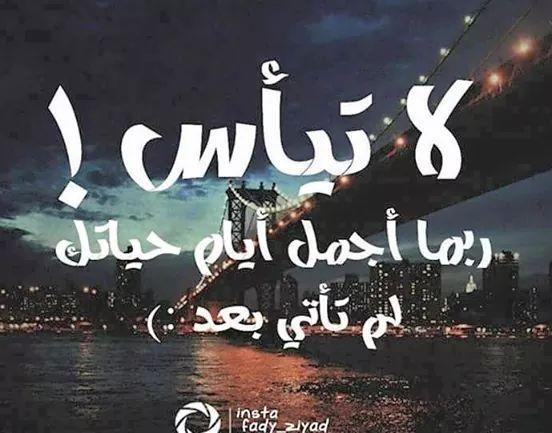 لا تيأس Best Quotes Beautiful Words Arabic Books