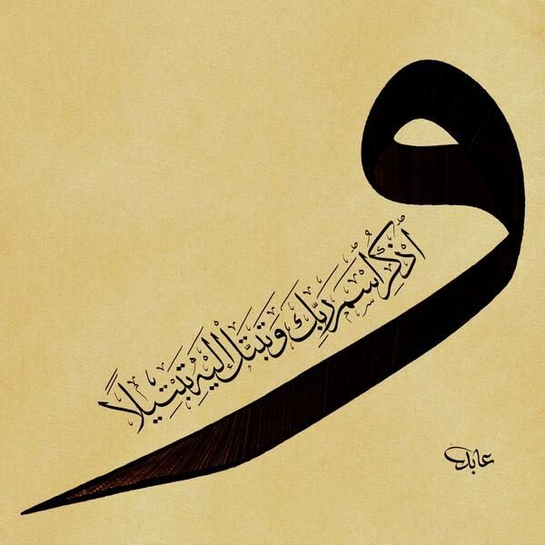 Scentdelanature واذكر اسم ربك وتبتل اليه تبتيلا المزمل 8 Islamic Calligraphy Islamic Art Calligraphy Islamic Calligraphy Painting