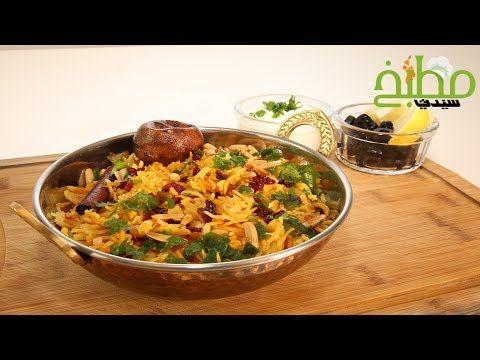 طريقة عمل الأرز الإيراني بالفيديو وصفات طبخ وصفات رمضانية Veggie Recipes Recipes Food