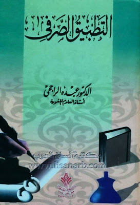 التطبيق الصرفى عبده الراجحي Pdf In 2020 Arabic Books Books Book Cover