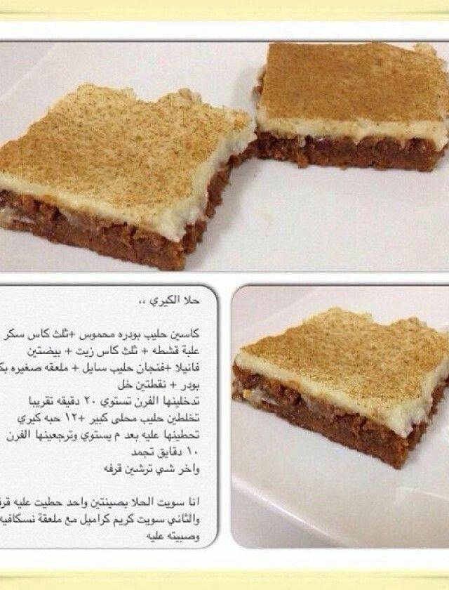 حلى قهوة حلا الكيري Food Drinks Dessert Lebanese Desserts Recipes Yummy Food Dessert