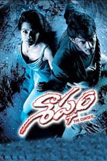 Shapam 2010 Telugu In Hd Einthusan Telugu Movies Telugu Movies
