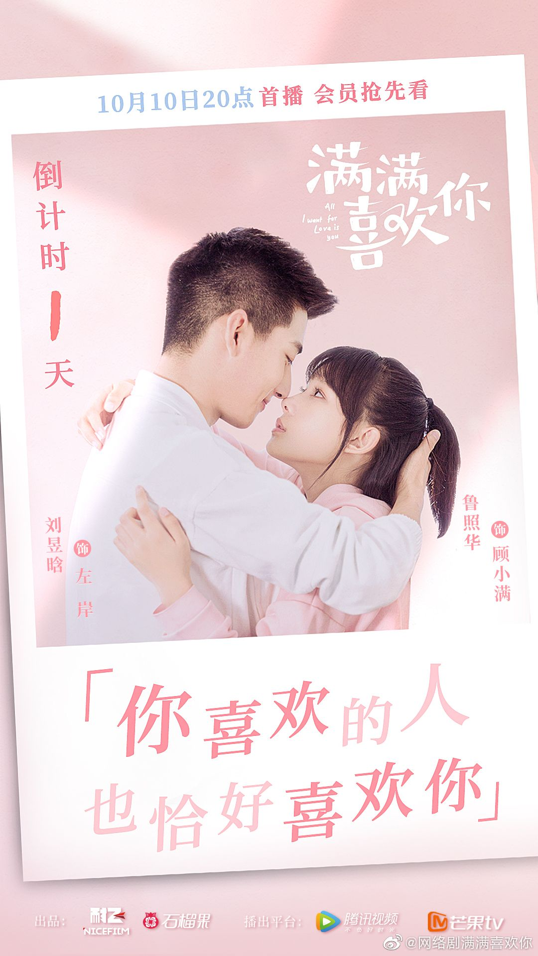 All I Want For Love Is You Summary C Drama Love Show Summary How To Show Love Chines Drama Best Dramas