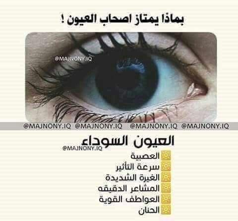 Pin By N K On سحر العيون Blue Eyes Eyes Bourbon