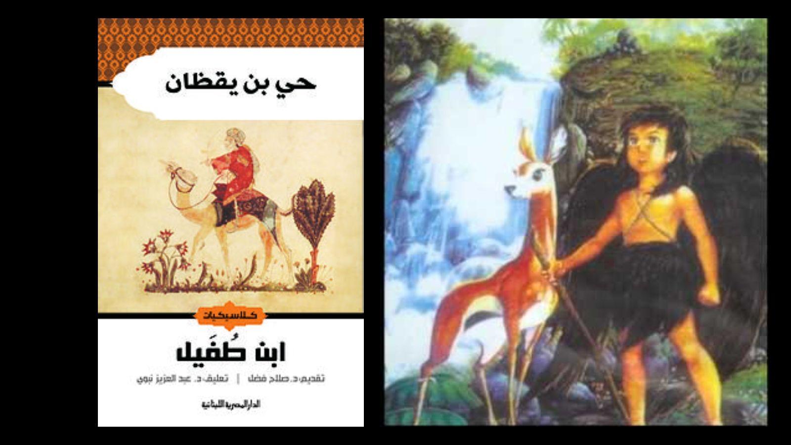 ملخص كتاب حي بن يقظان Movie Posters Movies Poster