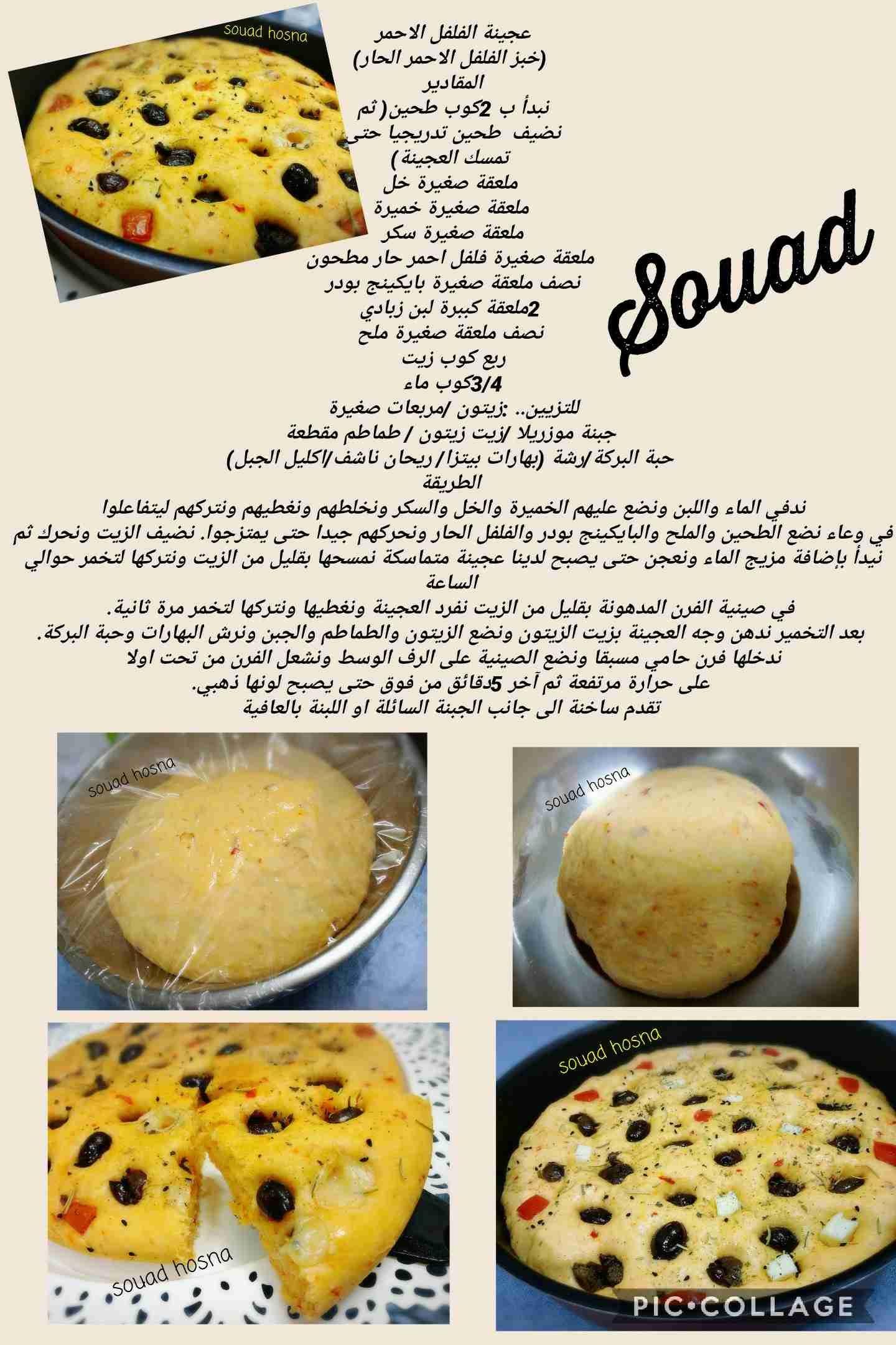 عجينة الفلفل الاحمر خبز الفلفل الاحمر الحار سلسلة طبخاتي المصورة مع سعاد 10 زاكي Food Cooking Bread