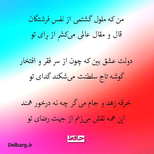 Hafiz Hafez اشعار عرفانی غزلیات حافظ Heart Art Quotes Calligraphy