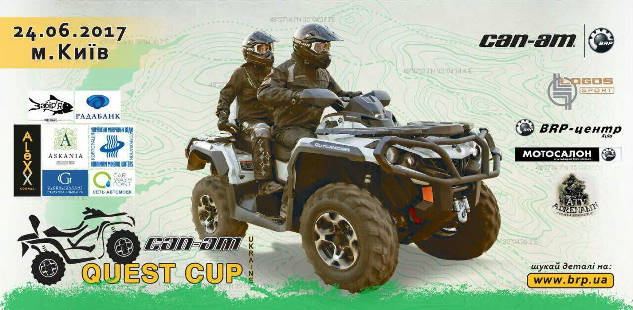 Третій етап CAN-AM QUEST CUP